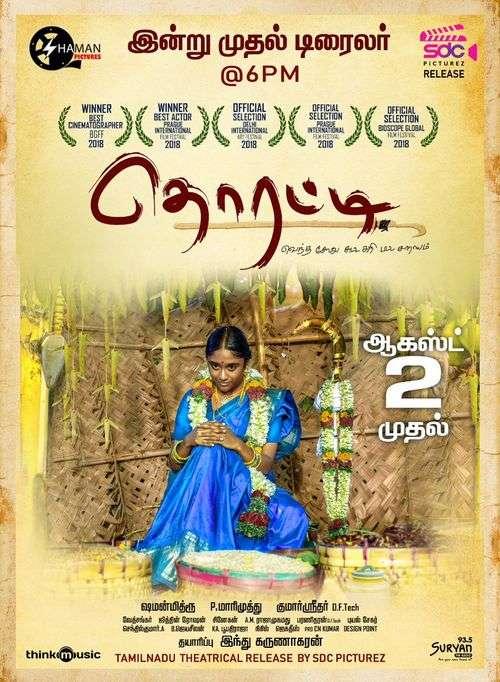 Thorati Tamil Movie Posters
