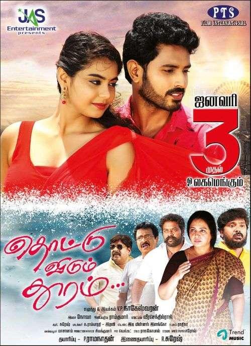 Thottu Vidum Thooram Tamil Movie Posters