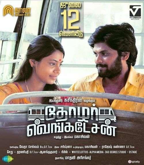 Thozhar Venkatesan Tamil Movie Posters
