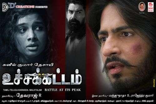 Uchakattam Tamil Movie Posters