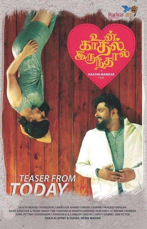 Un Kadhal Irundhal Tamil Movie Posters