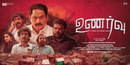 Unarvu Tamil Movie Posters