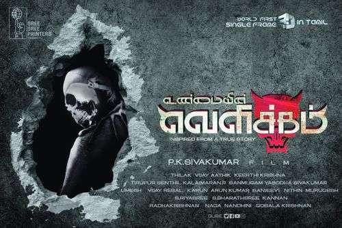 Unmaiyen Velicham Tamil Movie Posters