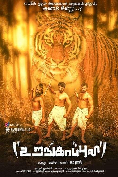 Uranga Puli Tamil Movie Posters