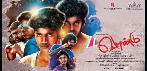 Vaandu Tamil Movie Posters