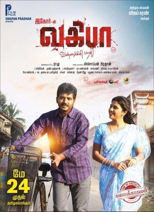 Vannakili Bharathi Tamil Movie Posters