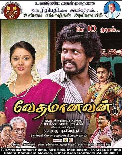 Vedhamanavan Tamil Movie Posters