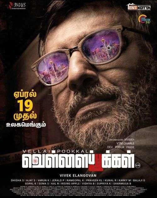 Vellaipookal Tamil Movie Posters