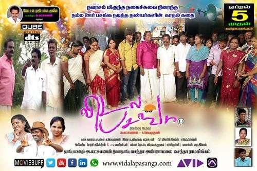 Vidala Pasanga Tamil Movie Posters