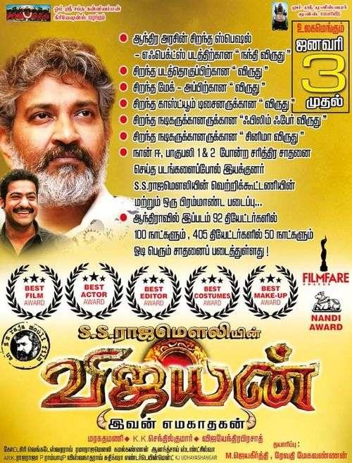 Vijayan Tamil Movie Posters