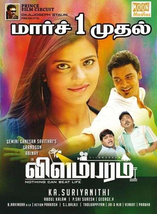 Vilambaram Tamil Movie Posters
