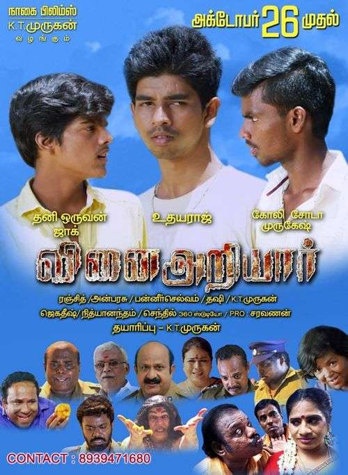 Vinai Ariyar Tamil Movie Posters