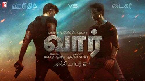 War Tamil Movie Posters