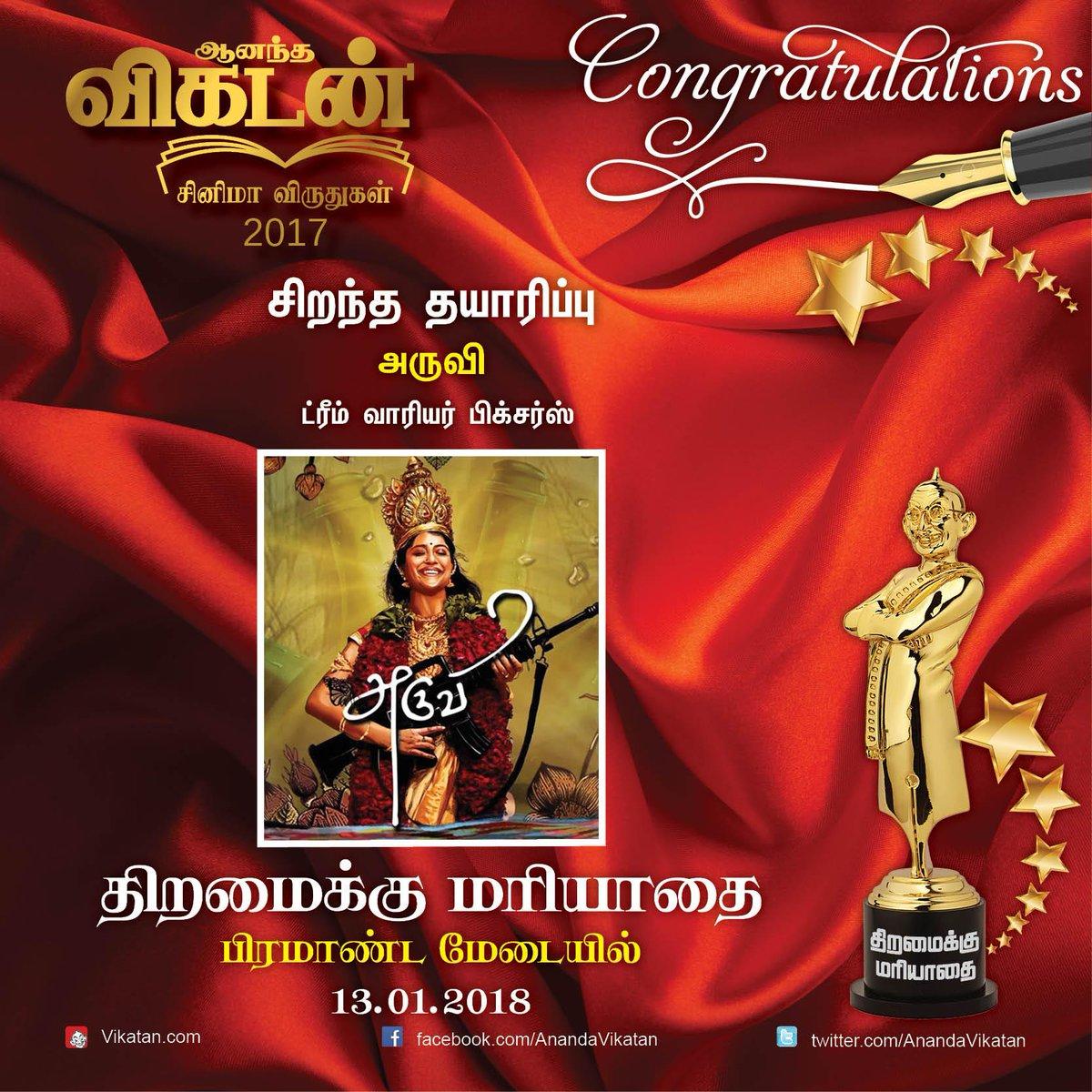 Ananda Vikatan Cinema Awards Exclusive Photos   Vikatan Awards Gallery 8