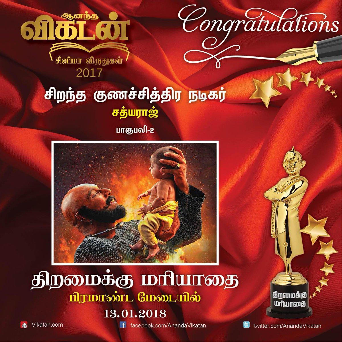 Ananda Vikatan Cinema Awards Exclusive Photos   Vikatan Awards Gallery 6