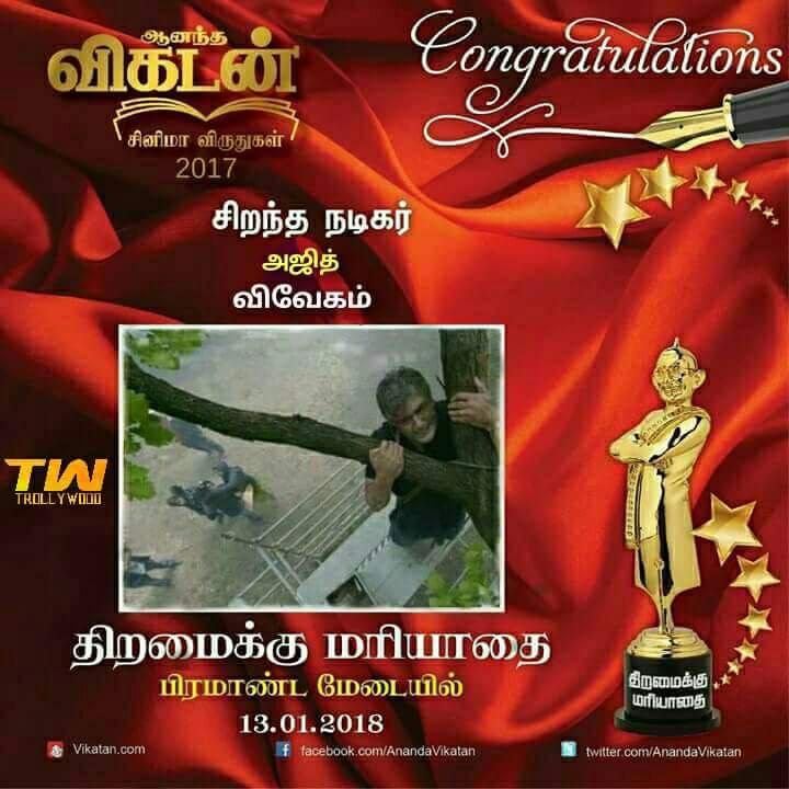 Ananda Vikatan Cinema Awards Exclusive Photos   Vikatan Awards Gallery 3
