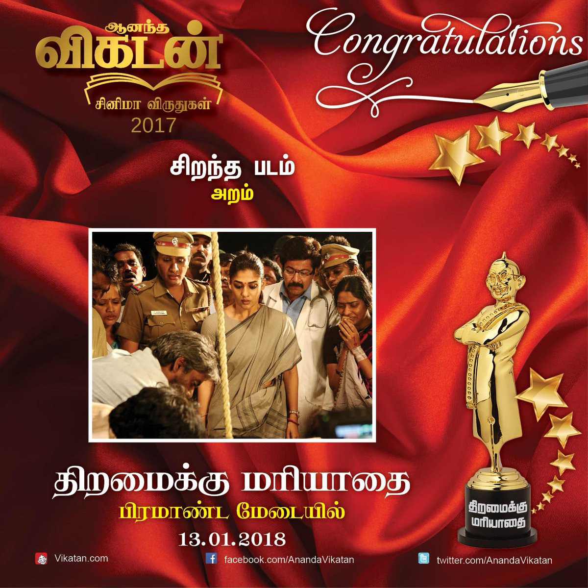Ananda Vikatan Cinema Awards Exclusive Photos   Vikatan Awards Gallery 7