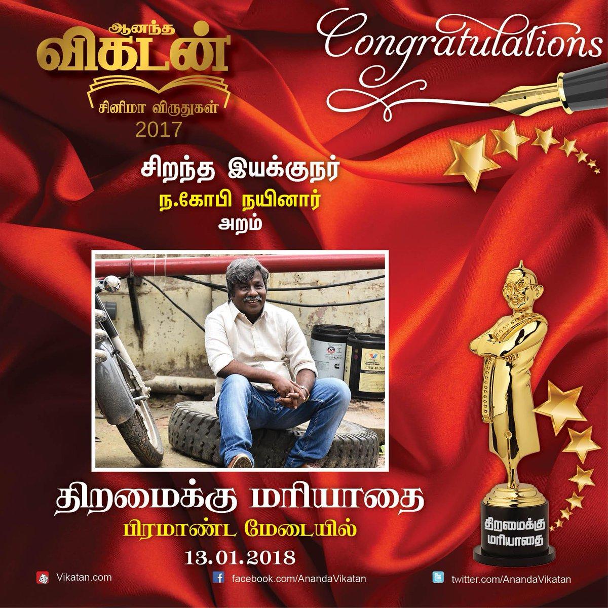 Ananda Vikatan Cinema Awards Exclusive Photos   Vikatan Awards Gallery 13
