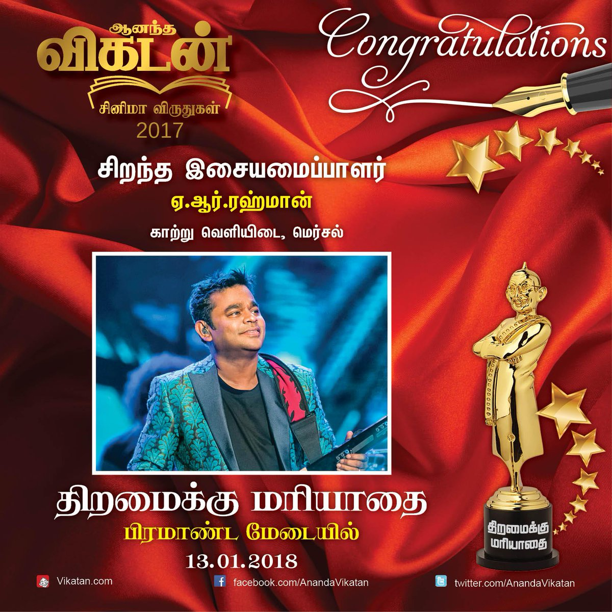 Ananda Vikatan Cinema Awards Exclusive Photos   Vikatan Awards Gallery 2