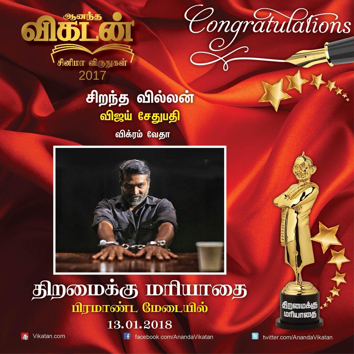 Ananda Vikatan Cinema Awards Exclusive Photos   Vikatan Awards Gallery 11