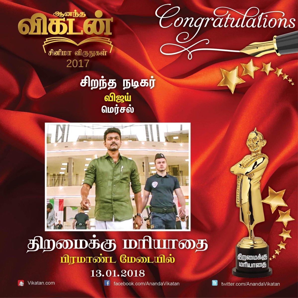 Ananda Vikatan Cinema Awards Exclusive Photos   Vikatan Awards Gallery 14