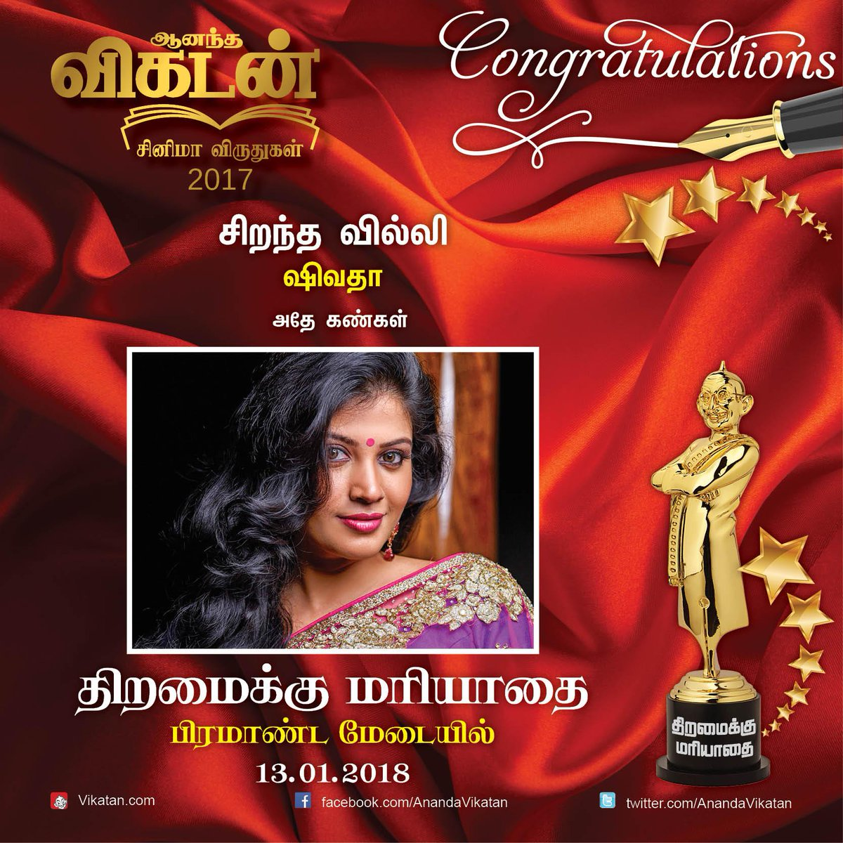 Ananda Vikatan Cinema Awards Exclusive Photos   Vikatan Awards Gallery 5