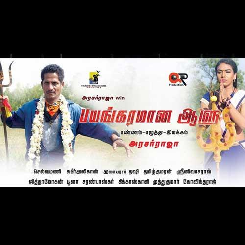 Bayangaramana Aalu Movie Review & Ratings 0 out Of 5.0