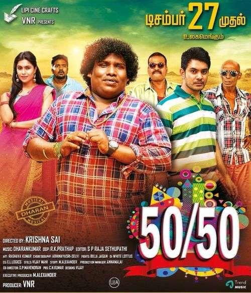 50/50 Tamil Movie Posters 3