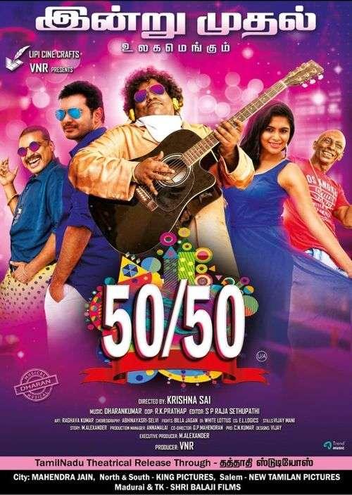 50/50 Tamil Movie Posters 2