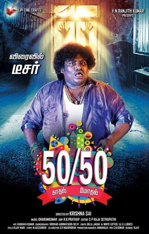 50/50 Tamil Movie Posters 8