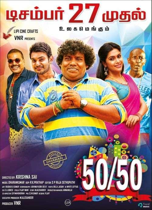 50/50 Tamil Movie Posters 10