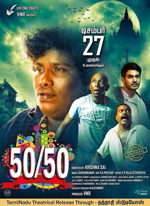 50/50 Tamil Movie Posters 9