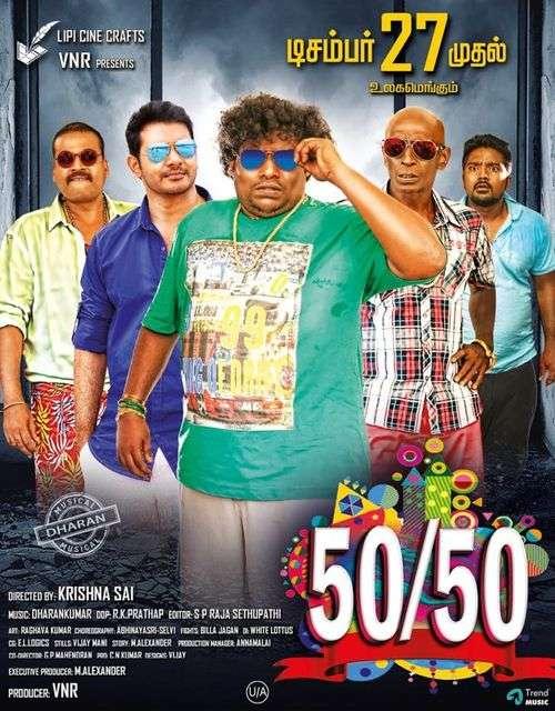 50/50 Tamil Movie Posters 5