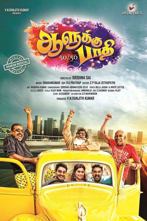 50/50 Tamil Movie Posters 6
