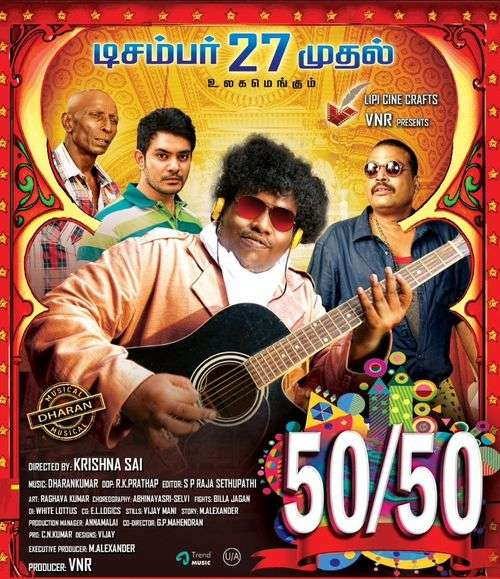 50/50 Tamil Movie Posters 13