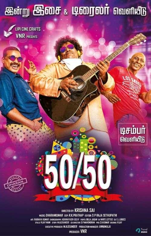 50/50 Tamil Movie Posters 7