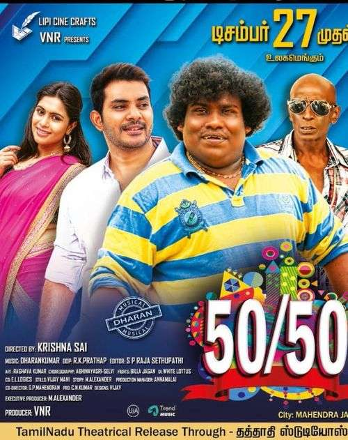 50/50 Tamil Movie Posters 11