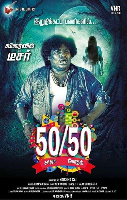 50/50 Tamil Movie Posters 14