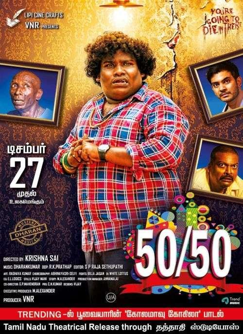 50/50 Tamil Movie Posters 12