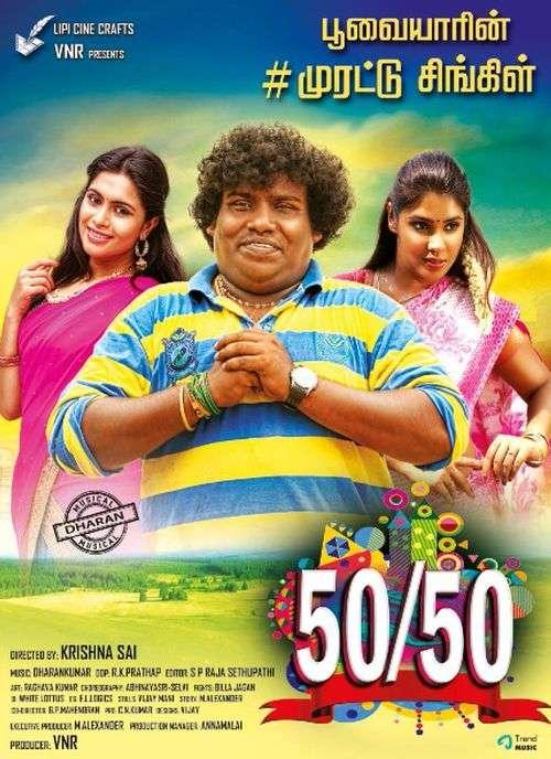 50/50 Tamil Movie Posters 15