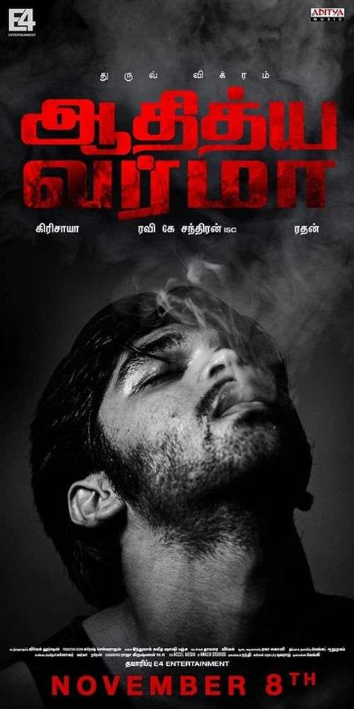 Adithya Varma Tamil Movie Posters 21