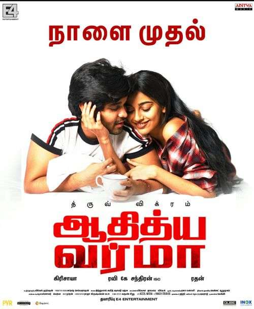 Adithya Varma Tamil Movie Posters 19