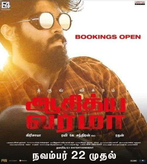 Adithya Varma Tamil Movie Posters 18