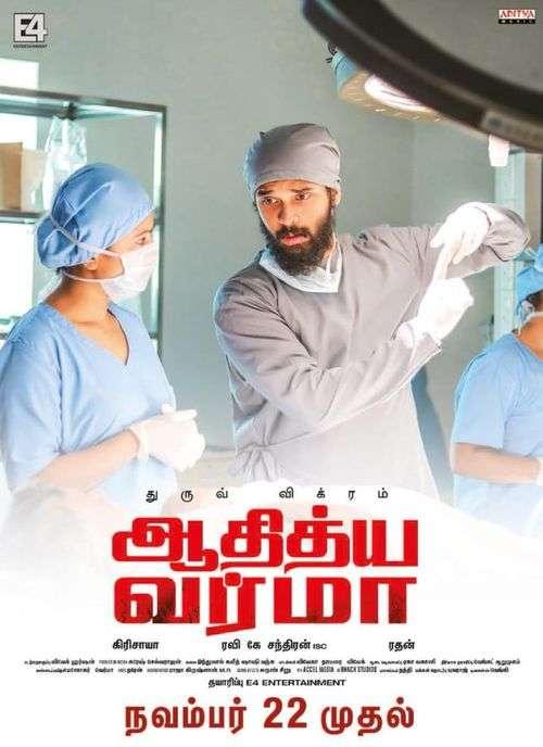 Adithya Varma Tamil Movie Posters 13