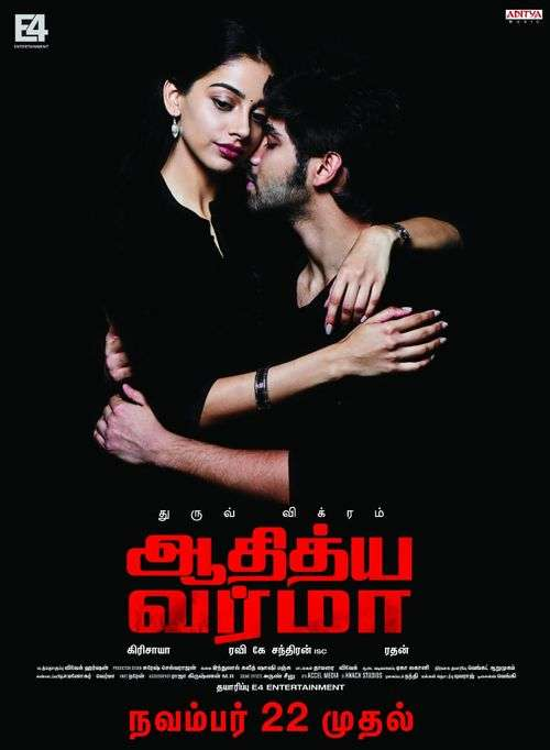 Adithya Varma Tamil Movie Posters 5