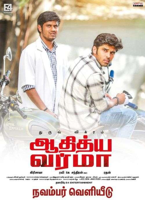 Adithya Varma Tamil Movie Posters 12