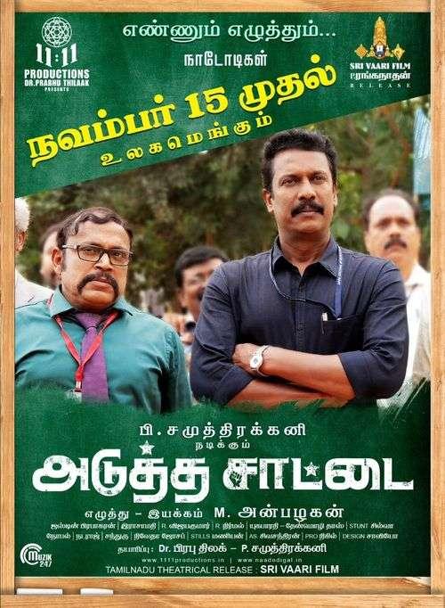 Adutha Saattai Tamil Movie Posters 1