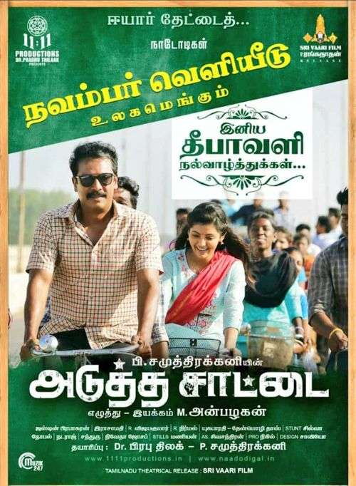 Adutha Saattai Tamil Movie Posters 20