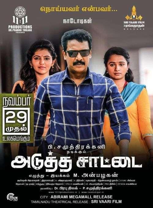 Adutha Saattai Tamil Movie Posters 9