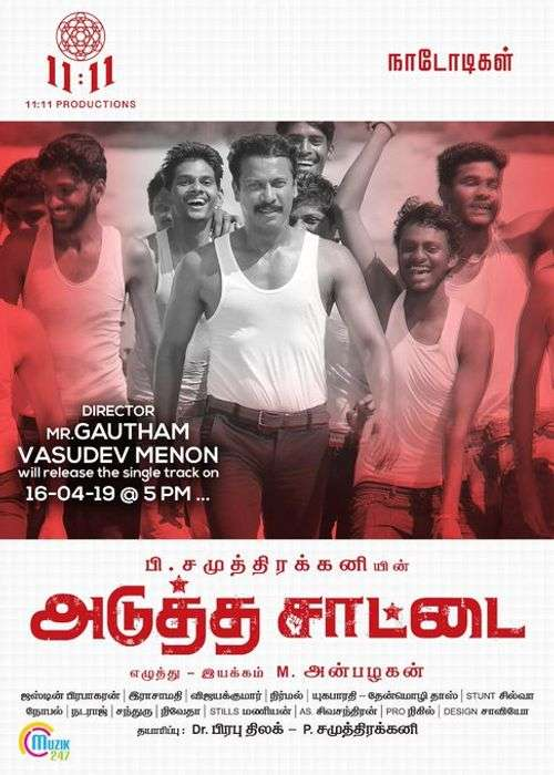Adutha Saattai Tamil Movie Posters 13